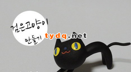 粘土小猫制作方法 彩泥制作小猫咪