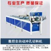 不锈钢防盗网冲孔机两工位数控全自动冲孔机