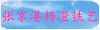 张家港杨澄铁艺